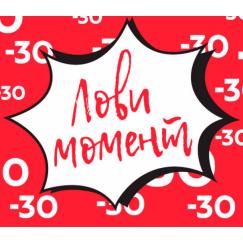 Лови момент! - 30% на популярные подарочных коробки для полотенец