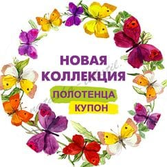 ✔️ НОВАЯ КОЛЛЕКЦИЯ - ПОЛОТЕНЦА КУПОН