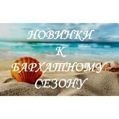 ✔️ Новинки к бархатному сезону - пляжные полотенца 170х90 из 100% хлопка